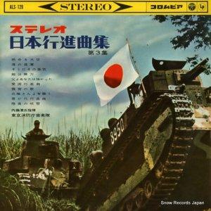 内藤清五 - ステレオ日本行進曲集第3集 - ALS-129