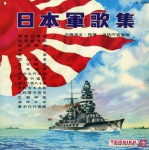 内藤清五 - 日本軍歌集 - NL-1060