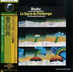 ピエール・ブレーズ - ストラヴィンスキー:バレエ音楽「春の祭典」 - 23AC626