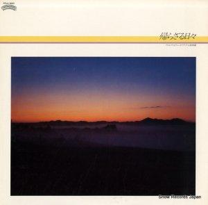 アリス - 帰らざる日々 - FCLA6001