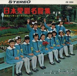 東芝シンギング・エンジェルズ - 日本愛唱名歌集・第2集 - JSB3004