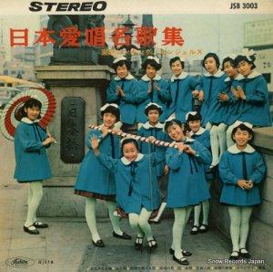 東芝シンギング・エンジェルズ - 日本愛唱名歌集 - JSB3003