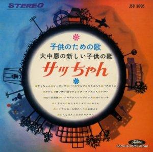 V/A - 子供のための歌・サッちゃん - JSB3005