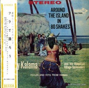 ベニー・カラマ - フラで踊ろう - SDL-10080