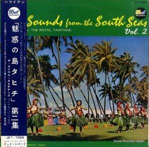 ロイヤル・タヒチアンズ - 魅惑の島タヒチ第2集 - JET-7068