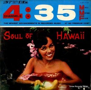 ザ・ハワイアン・アイランダース - ハワイの夜 - SJET-7162