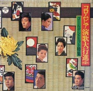 V/A - コロムビア艶歌大行進第2集ゴールデン・ヒット特集 - ALW-116-7