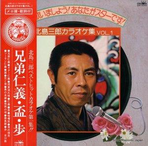北島三郎 - さあ歌いましょう!あなたがスターです!北島三郎カラオケ集1 - GW-5349