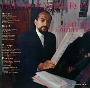 ドミトリー・バシキーロフ - mozart; concerto no.17 for piano - C01067-8