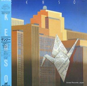 ケンソー - kenso - K28P542