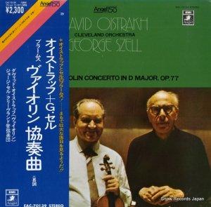 ダヴィド・オイストラフ - ブラームス:ヴァイオリン協奏曲ニ長調 - EAC-70139