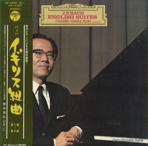 園田高弘 - バッハ:イギリス組曲 - OS-10039-40-J