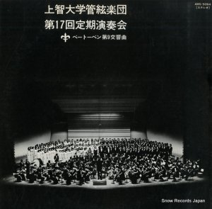 上智大学管絃楽団 - 第17回定期演奏会ベートーヴェン第9交響曲 - AMS-5064