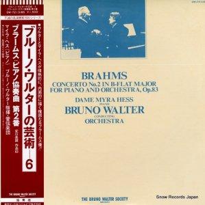 ブルーノ・ワルター - ブラームス:ピアノ協奏曲第2番変ロ長調作品83 - OW-7213-BS