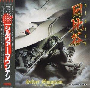 シルヴァー・マウンテン - 日比谷〜ライヴ・イン・ジャパン'85 - SP25-5281