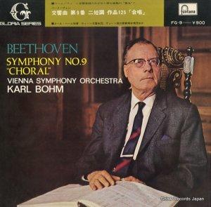 カール・ベーム - ベートーヴェン:交響曲第9番ニ短調作品125「合唱」 - FG-9