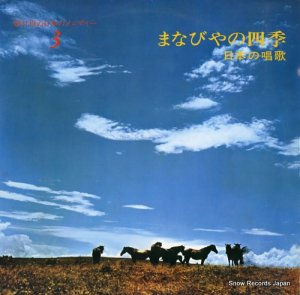 V/A - まなびやの四季〜日本の唱歌 - 10S3