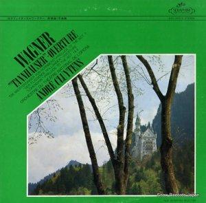 アンドレ・クリュイタンス - ワーグナー:前奏曲・序曲集 - EAC-30010