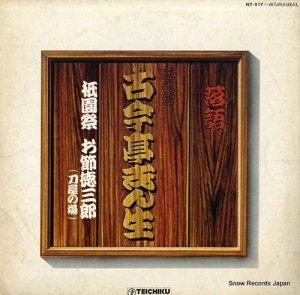 五代目・古今亭志ん生 - 祇園祭/お節徳三郎 - NT-517