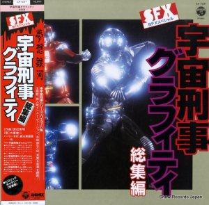 渡辺宙明 - 宇宙刑事グラフィティ総集編 - CX-7237