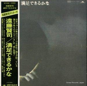 遠藤賢司 - 満足できるかな - MR5008