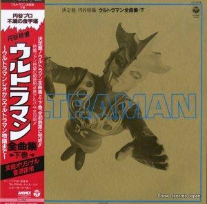 サウンドトラック - ウルトラマン全曲集下巻 - CZ-7279
