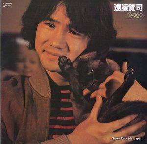 遠藤賢司 - niyago - URL-1014