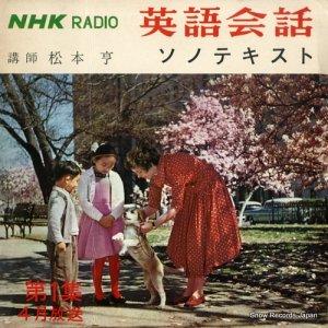 松本享 - nhkラジオ 英語会話 - G3-4