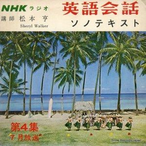 松本享 - nhkラジオ 英語会話 - G3-6
