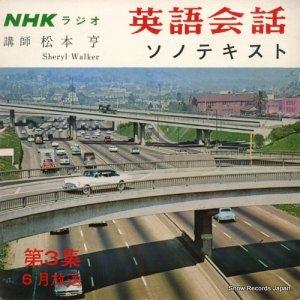 松本享 - nhkラジオ 英語会話 - G3-5