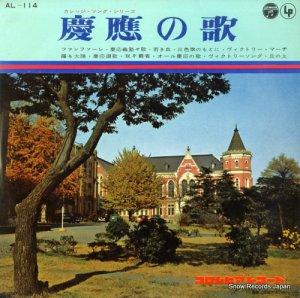 慶應義塾ワグネル・ソサイエティ - カレッジ・ソング・シリーズ慶應の歌 - AL-114