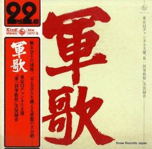 V/A - 軍歌 - SKM1077/8