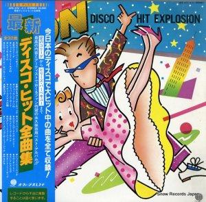 V/A - 最新ディスコ・ヒット全曲集 - UPS-272-3-V