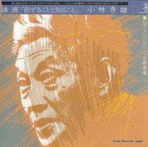 小林秀雄 - 講演「信ずることと知ること」 - 25AG966