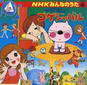 NHKみんなのうた - ひげなしゴゲジャバル - CW-7138