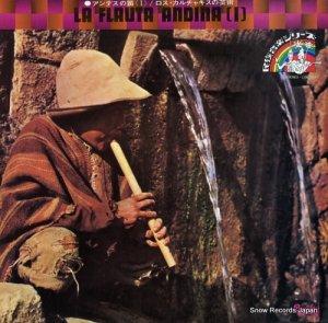 ロス・カルチャキス - アンデスの笛(1) - L15B3001