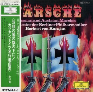 ヘルベルト・フォン・カラヤン - 双頭の鷲の旗の下に/カラヤン、ドイツ名行進曲集 - MG9755/6