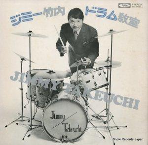 ジミー竹内 - ドラム教室 - TS-7027