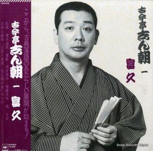 古今亭志ん朝 - 古今亭志ん朝 一/富久 - 22AG496