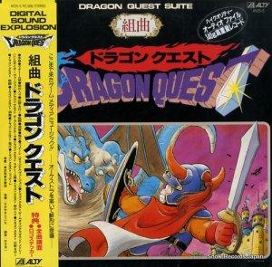 すぎやまこういち - 組曲ドラゴンクエスト - AY25-5