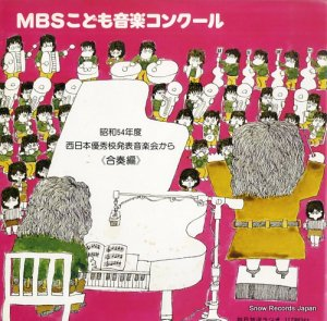V/A - mbsこども音楽コンクール - FO-1322