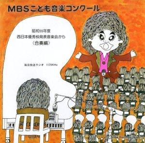 V/A - 昭和55年度mbsこども音楽コンクール・合奏編 - FO-1446
