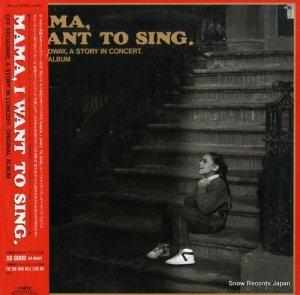 サウンドトラック - ママ・アイ・ウォント・トゥ・シング - MEL-33