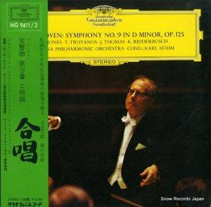 カール・ベーム - ベートーヴェン:交響曲第9番ニ短調「合唱」 - MG9411/2