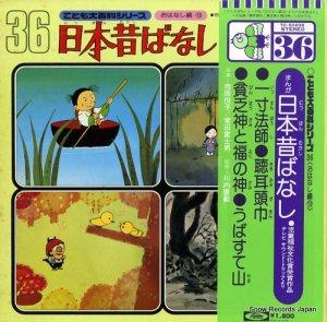 まんが日本昔ばなし - 一寸法師/聴耳頭巾 - TC-50038