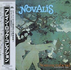 ノヴァリス - 過ぎ去りし夏の幻影 - 22S-27
