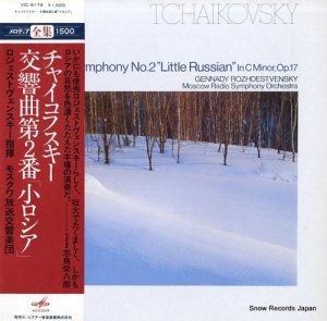 ゲンナジー・ロジェストヴェンスキー - チャイコフスキー:交響曲第2番「小ロシア」 - VIC-5179