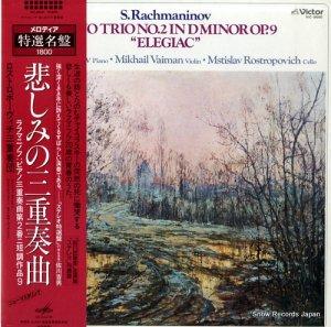 ムスチスラフ・ロストロポーヴィチ - ラフマニノフ:ピアノ三重奏曲第2番ニ短調作品9「悲しみの三重奏曲」 - VIC-9560