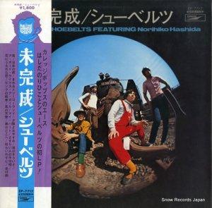 はしだのりひことシューベルツ - 未完成/シューベルツ - EP-7717