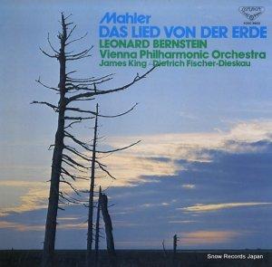 レナード・バーンスタイン - マーラー:交響曲「大地の歌」 - K20C8662